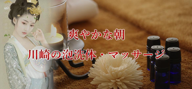 川崎マッサージ画像①